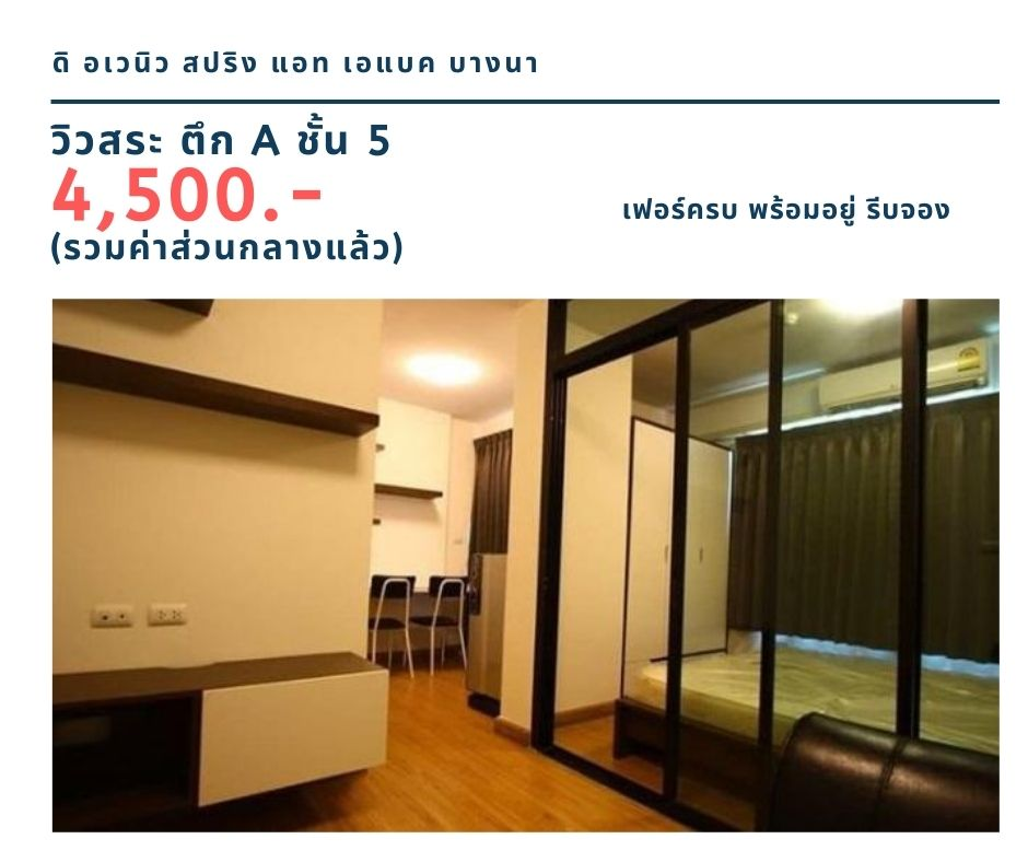 For RentCondoBangna, Lasalle, Bearing : Condo for rent, The Avenue Spring @ ABAC Bangna, 5th floor, Building A, pool view, cheapest 4,500 baht