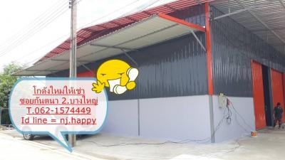 For RentWarehouseBangbuathong, Sainoi : New warehouse for rent 2. Size 150-200 sq m, located in Soi Kantana T.062-1574449.
