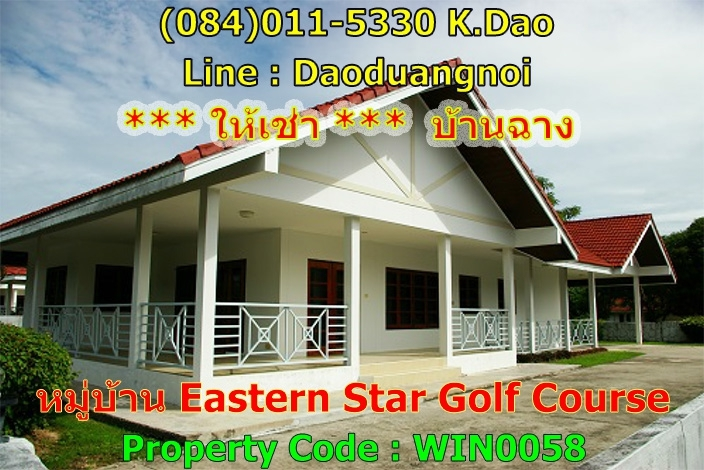 For RentHouseRayong : For rent *** Single storey house in Eastern Star village, Ban Chang.