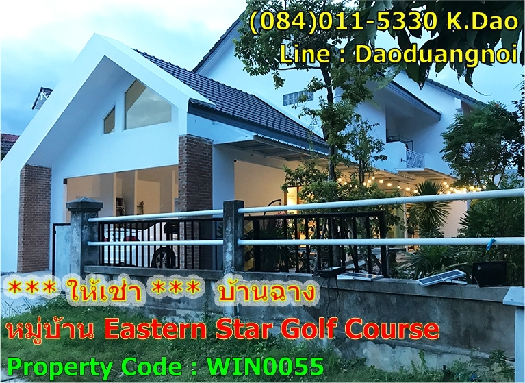 For RentHouseRayong : House rental in Eastern Star golf course, Banchang 3 bedrooms, 3 bathrooms, 2 living area, 1 kitchen