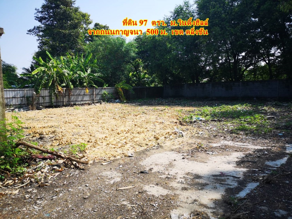 For SaleLandPinklao, Charansanitwong : Land for sale, Kanchanaphisek road. Winding Hill Village, Taling Chan District, Price Sq. @ 26,000 baht