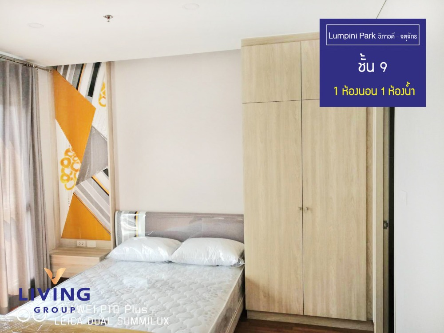 For RentCondoSapankwai,Jatujak : ลดราคา คุ้ม! ให้เช่าลุมพินี พาร์ค วิภาวดี-จตุจักร 1 ห้องนอน ขนาด 24.5 ตรม. ชั้น 9 ทำเลดีเชื่อมต่อทุกการเดินทาง ใกล้ MRT จตุจักร / BTS หมอชิต สูดอากาศดีๆที่สวนจตุจักร ช้อปง่ายที่เซ็นทรัลลาดพร้าว