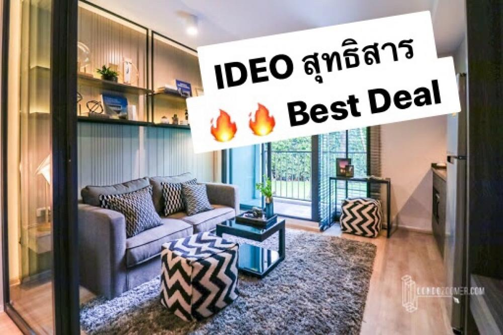 Sale DownCondoRatchadapisek, Huaikwang, Suttisan : Studio for sale, last room, best price, Ideo Sutthisan