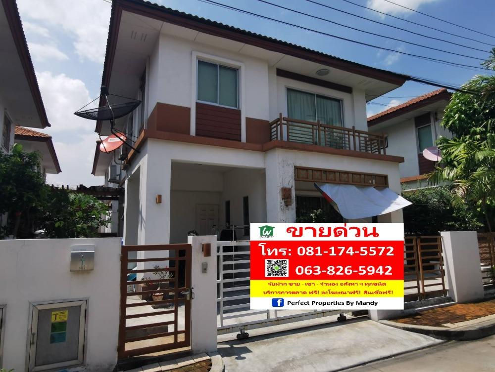 For SaleHouseBangna, Lasalle, Bearing : House for sale, Atoll Maldives Palms, 2-storey detached house, 3 bedrooms, 2 bathrooms, Bangna-Trad, near IKEA, Mega Bangna. Ready to move in