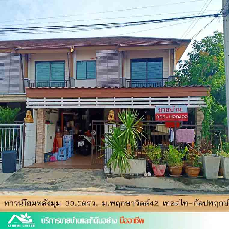 For SaleTownhouseThaphra, Wutthakat : Townhome for sale, behind the corner of 33.5 sq m, Pruksa Ville 42. Therdthai-Kanlapapruek Soi Thet Thai 81/1 The addition is complete and ready. Price can talk.