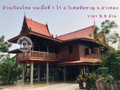 ขายบ้านอ่างทอง : บ้านเรือนไทย วิเศษชัยชาญ ผักไห่ อ่างทอง