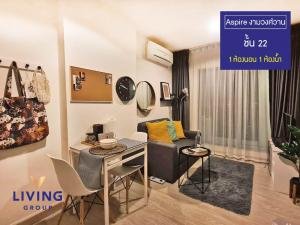 For RentCondoChengwatana, Muangthong : Nice and convenient for rent! Aspire Ngamwongwan , 1 bed, 22nd floor, near Kasetsart University + The Mo Ngamwongwan Fully furnished, beautiful view, ready to move in.