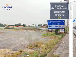 For RentLandNakhon Pathom, Phutthamonthon, Salaya : Cheaper than the market!! Looking for people interested in renting land suitable for a market Next to Salaya main road near residential communities