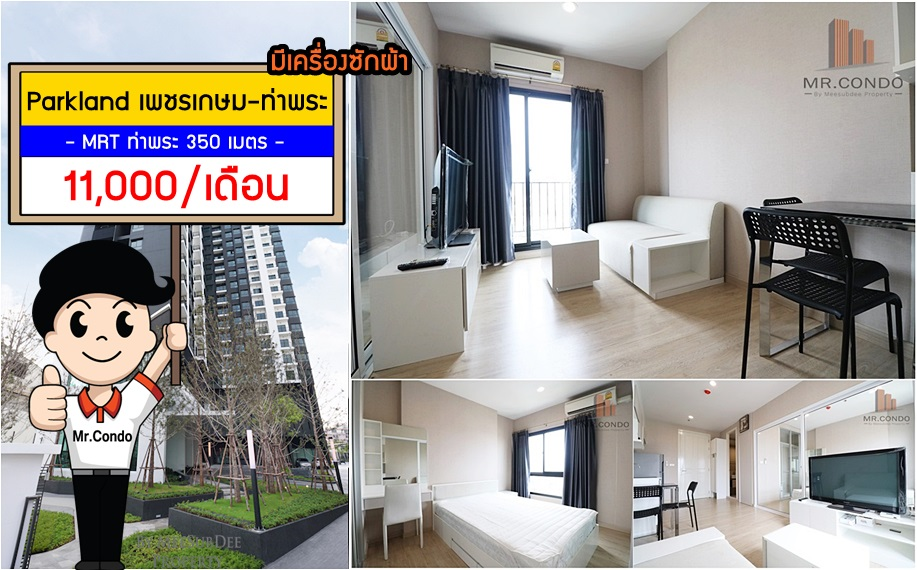 For RentCondoThaphra, Wutthakat : *Urgent Rent* The Parkland Phetkasem-Thapra near MRT Thapra Interchange, fully furnished.