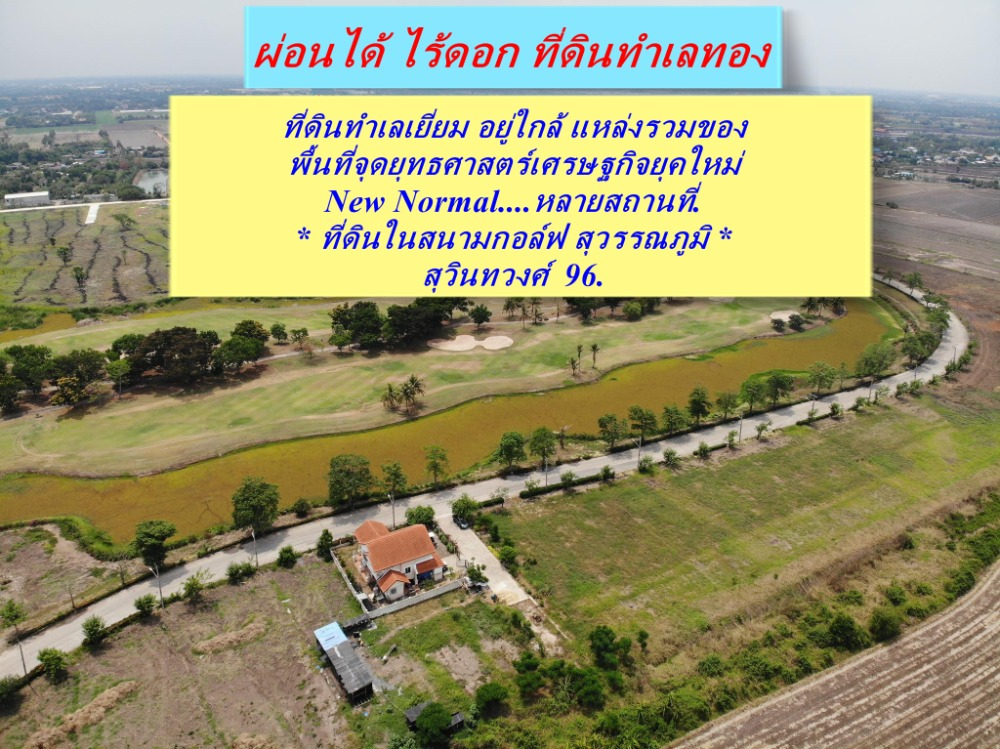 For SaleLandRamkhamhaeng,Min Buri, Romklao : Prime location Payment can be done without flowers Free interest, up to 60. months. T.062-1574449
