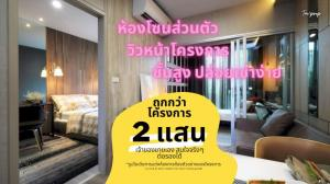 Sale DownCondoBang kae, Phetkasem : Sell down payment low price!! The​ Parkland Phetkasem 56 Condominium. Price lower than Sales Gallery 200,000 Baht