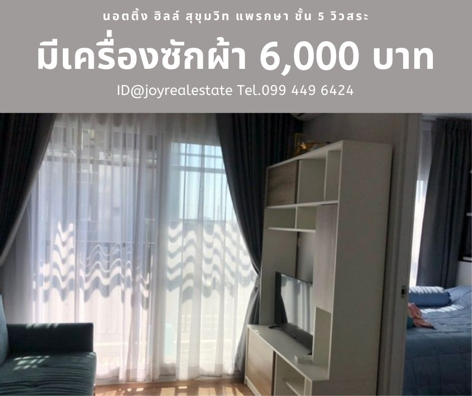 For RentCondoSamrong, Samut Prakan : Condo for rent, Notting Hill, Sukhumvit, Praksa, 5th floor, has a washing machine, the cheapest 6,000 baht.