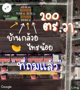 ขายที่ดินบางใหญ่ บางบัวทอง ไทรน้อย : ขายที่ดินเปล่า ถมแล้ว 200 วา ถนนบ้านกล้วย-ไทรน้อย ใกล้วัดไทรใหญ่
