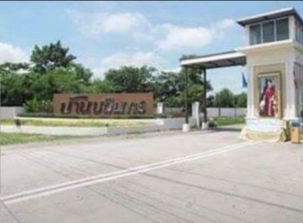 For SaleHouseRangsit, Patumtani : (++ขายพร้อมผุ้เช่า++ ) หมู่บ้านบดินทร3 รังสิตคลอง7 ราคา1.69ล้าน