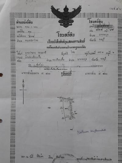 For SaleLandPattaya, Bangsaen, Chonburi : Land for sale 3 rai near Motorway Pattaya - Chonburi Nong Pla Lai 20150