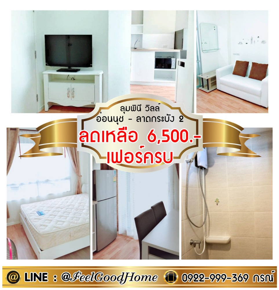 For RentCondoLadkrabang, Suwannaphum Airport : *** For rent (Lumpini Lat Krabang 2) Line: @Feelgoodhome (have @ page)