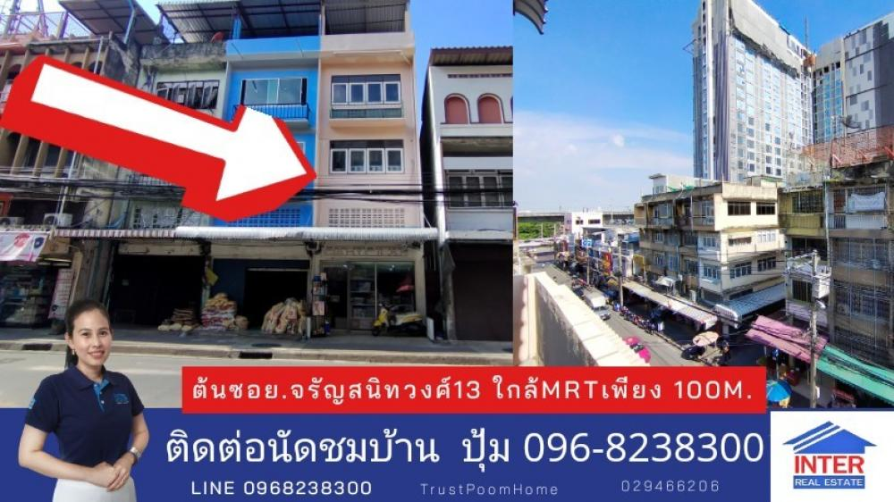 For SaleShophousePinklao, Charansanitwong : Urgent sale‼ ️ below market price, commercial location, 3.5-storey commercial building, on the side of the road at the entrance of Soi Charan 13, near MRT 100 meters.