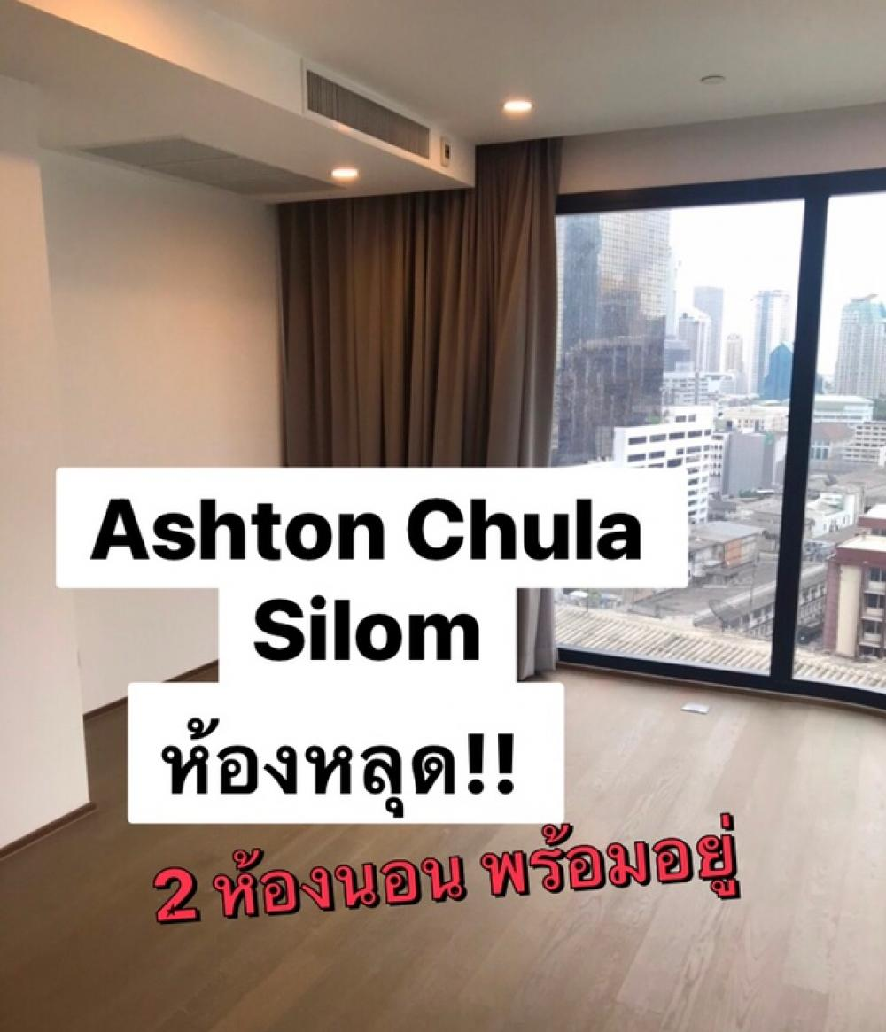 For SaleCondoSiam Paragon ,Chulalongkorn,Samyan : express!! Sale 2 bedrooms Ashton Chula best price with transfer.