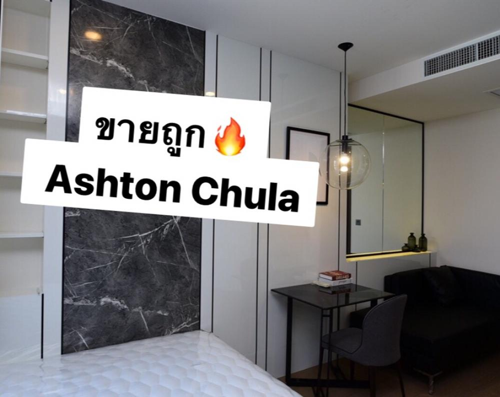 For SaleCondoSiam Paragon ,Chulalongkorn,Samyan : Cut the Lot for Sale ** Ashton Chula Studio cheapest.