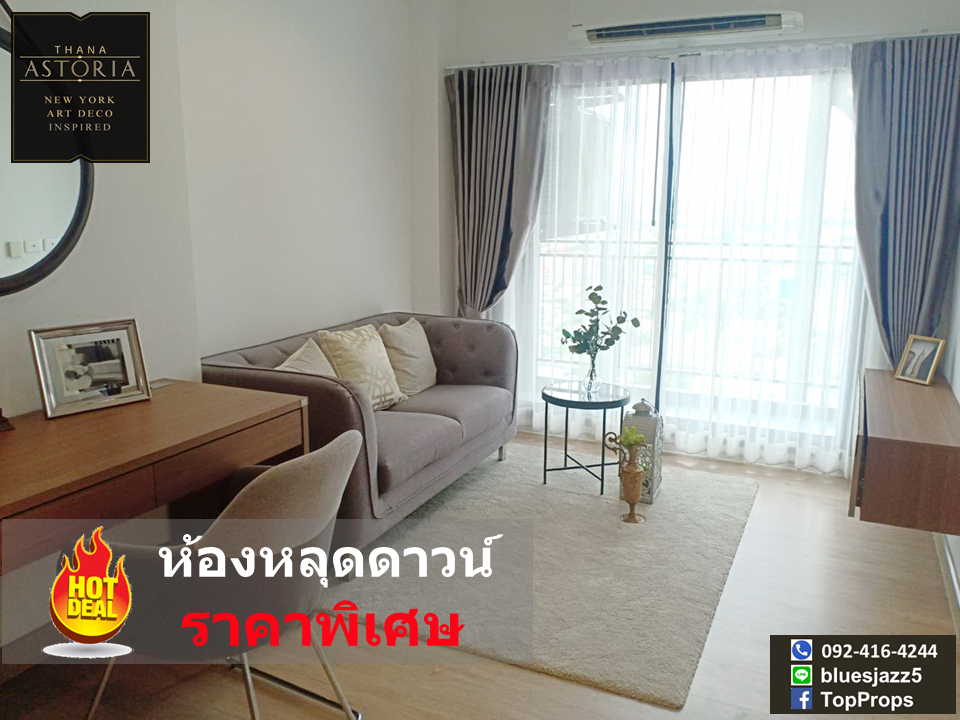 For SaleCondoPinklao, Charansanitwong : Special For SALE Below Market Price Thana Astoria Pinklao 2Bed 1Bath 49sqm Ready to Move in Condo Near MRT Bang Yi Khan