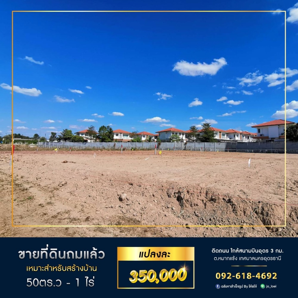 For SaleLandUdon Thani : S1006 Land for sale at Mak Khaeng Subdistrict, Mueang Udon Thani District, Udon Thani Province, Khun M 097-414-6165