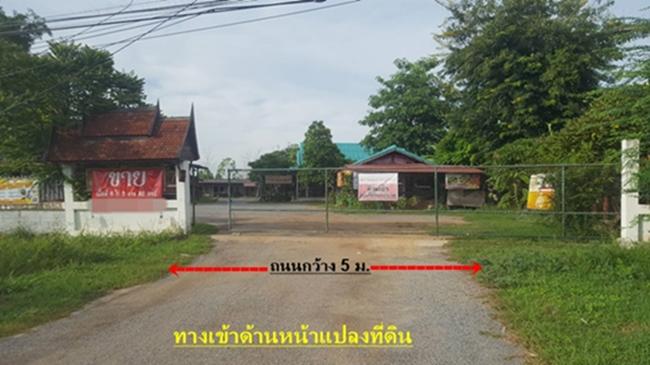 ขายที่ดินสระบุรี : ขายที่ดิน 7 ไร่ อ.เมืองสระบุรี ติดถนนบายพาส ในทำเลที่คุ้มค่า น่าลงทุน