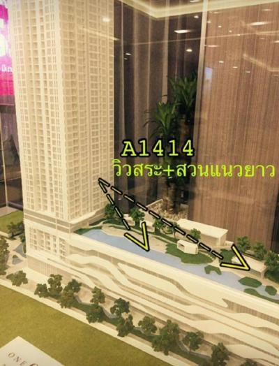 ขายคอนโดพระราม 9 เพชรบุรีตัดใหม่ : ขายดาวน์ A1414 วิวสระและสวน One9Five อโศก-พระราม 9