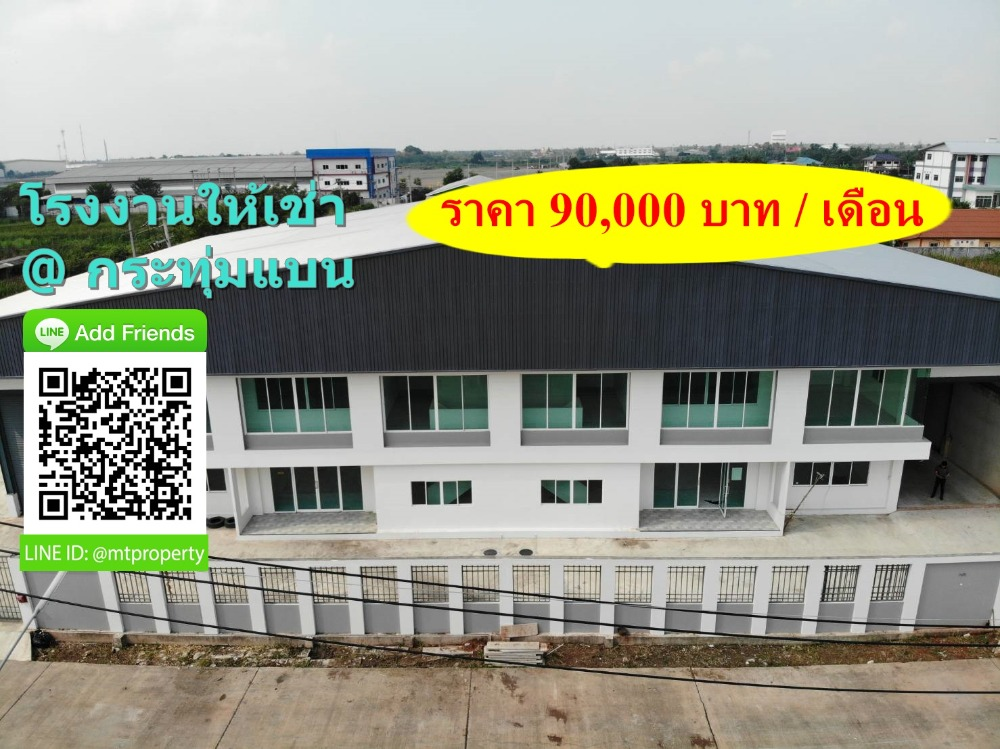 For RentFactorySamut Sakhon : SKNF002 Factory for rent / sale, size 1,200 sq m, located at Tha Sao Subdistrict, Krathumbaen District, Samutsakorn Province