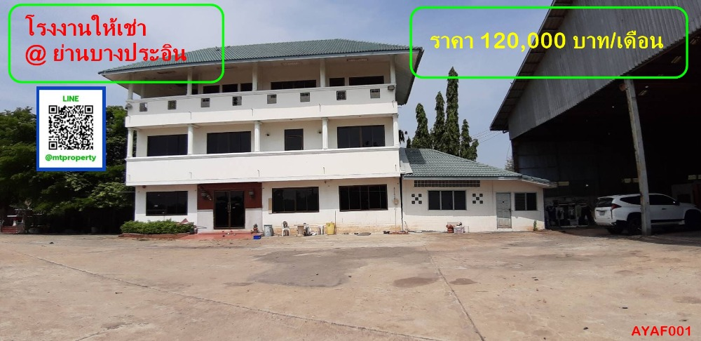 For RentFactoryCentral Provinces : AYAF001 Factory for rent, size 8,000 sq m, Bang Pa-in district, Ayuthaya province, is a large factory and has a warehouse for storage, very good location.