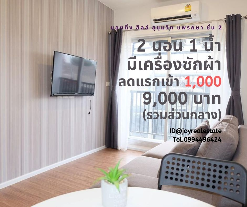 For RentCondoSamrong, Samut Prakan : Condo for rent, Notting Hill Sukhumvit, Praksa, 2nd floor, 2 bedrooms, with washing machine, first discount 1,000 baht, rent 9,000 baht