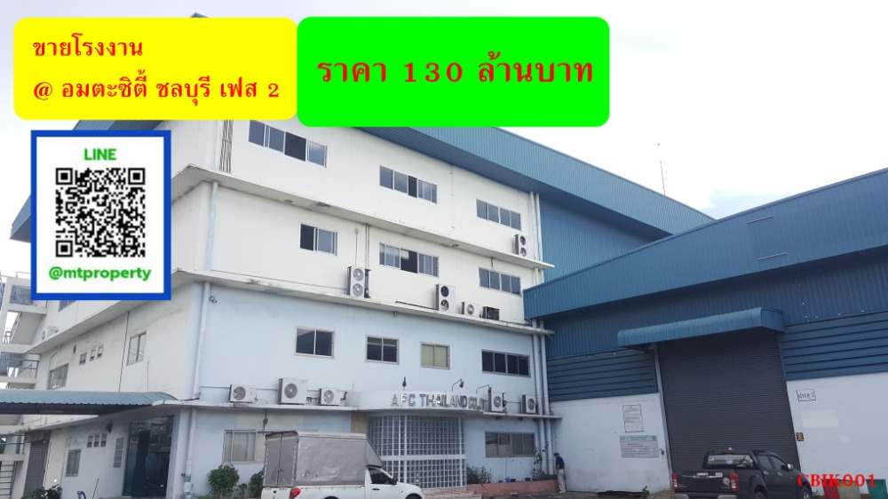 For SaleFactoryChonburi, Pattaya, Bangsa : CBIK001 Factory for sale, total area 4 rai, factory area 6,400 sq m, next to Amata City Chonburi Phase 2