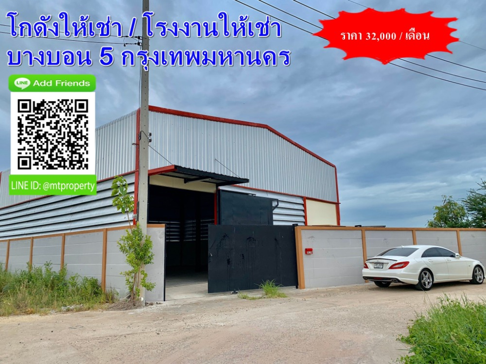 For RentWarehouseDaokanong,Bang Bon : BKKK009 Warehouse for rent / factory for rent, size 400 sq m, Bon Bon, Bangkok