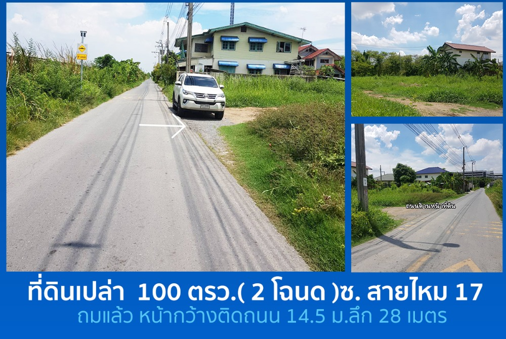 For SaleLandNawamin, Ramindra : Land for sale, Sai Mai 17 is empty, 100 square meters (2 title deeds), Soi Sai Mai 17, Soi Phaholyothin 54, suitable for building a house filled.