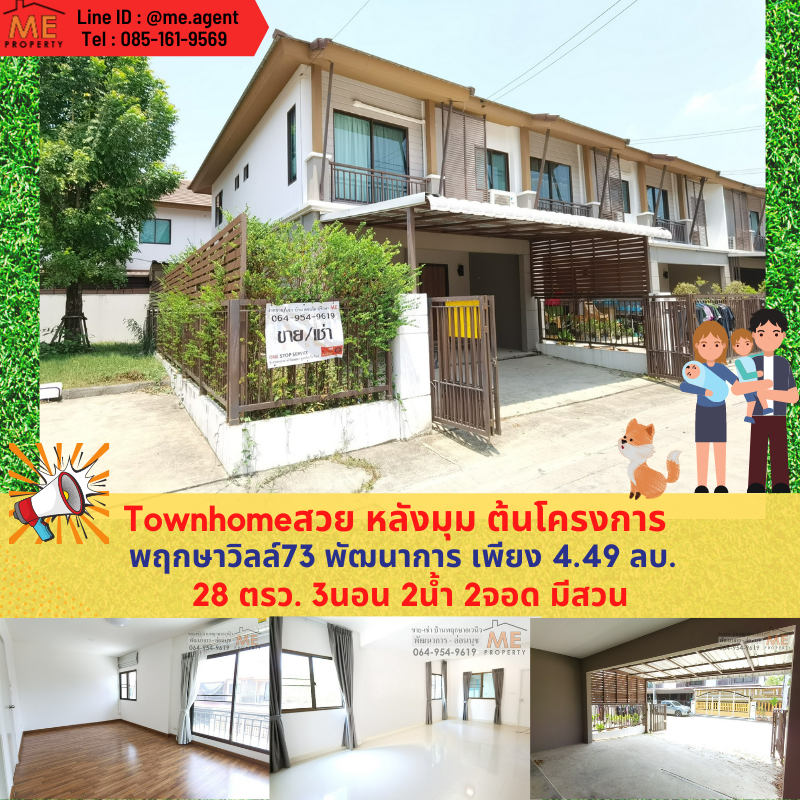 For SaleTownhousePattanakan, Srinakarin : 2 storey townhome for sale, behind the corner of Pruksa Pattanakarn - On Nut, 3 bedrooms, 3 bathrooms, 2 parking spaces + a garden, ready to move in. Interested in viewing the house, contact 064-954-9619.