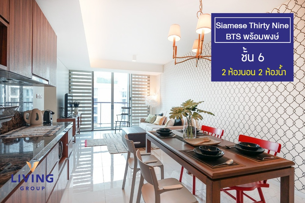 For RentCondoSukhumvit, Asoke, Thonglor : Perfect in the business district! For rent, Siamese Thirty Nine, BTS Phrom Phong, Sukhumvit 39, size 76 sq.m. Connect with all convenience, both lifestyle and business.