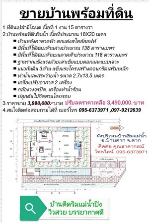 For SaleHouseTak : House for sale with land next to the river, 1 rai 15 square wa, Tak province