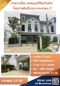 For SaleTownhouseBangna, Lasalle, Bearing : Quick sale, the hottest project Indy Bangna Ramkhamhaeng 2