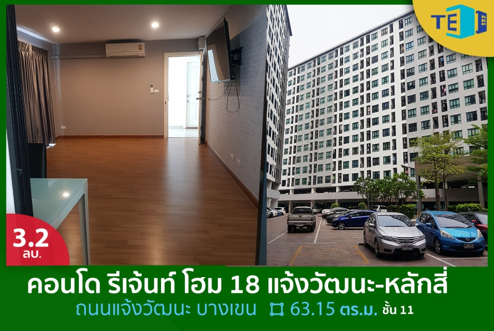 For SaleCondoVipawadee, Don Mueang, Lak Si : Condo Regent Home 18 Chaengwattana-Laksi / REGENT HOME 18 Building F Area 63.15 square meters, 11th floor, corner room