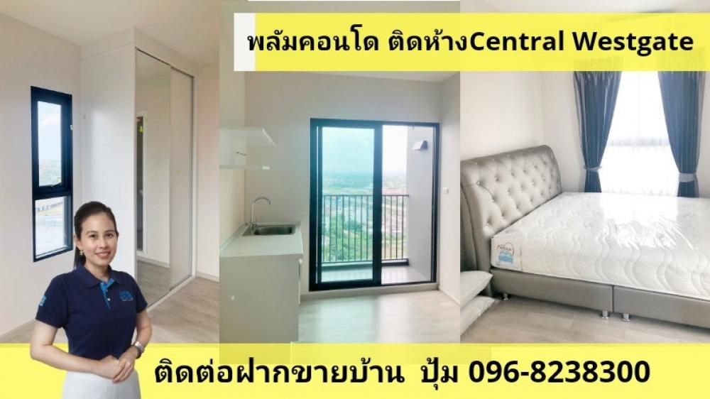 For SaleCondoRattanathibet, Sanambinna : 🔰 Selling Plum Condo, Central Station, size 26.49 sq m, next to Central Westgate and MRT Bang Yai Market Full facilities