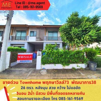 For SaleTownhousePattanakan, Srinakarin : Urgent sale, townhouse behind the new corner, Pattanakarn-On Nut, good price, ready to move in, near BTS On Nut TA25-26.