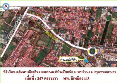 ขายที่ดินอ่อนนุช อุดมสุข : ขายที่ดินแปลงสวย บนถนนเฉลิมพระเกียรติ ร.9 ซอย 28 ทะลุ ม. รามคำแหง2 เนื้อที่ 347 ตารางวา