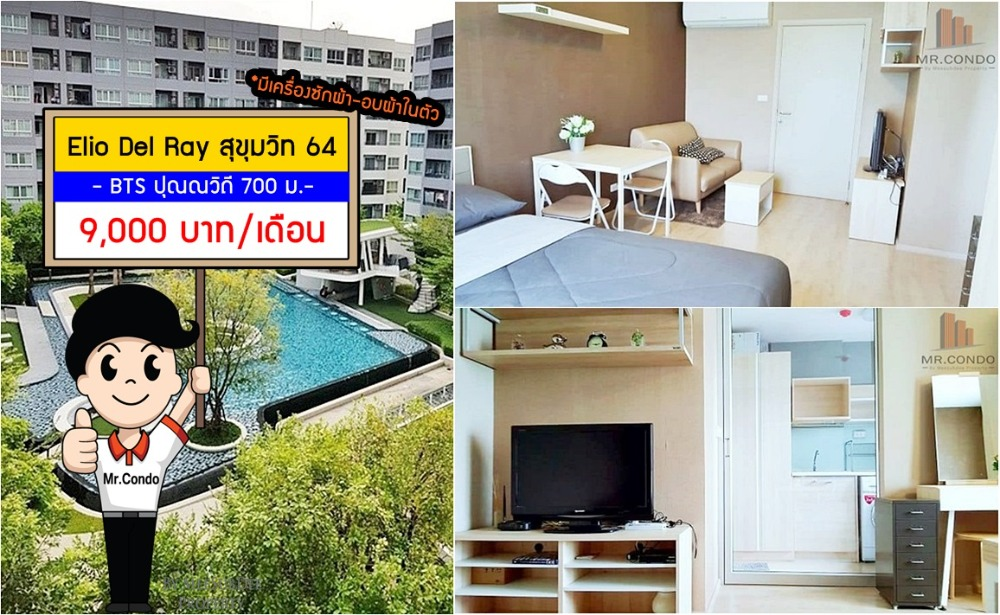 For RentCondoOnnut, Udomsuk : Very cheap rent !! Elio Del Ray Sukhumvit 64, beautiful, complete, near BTS Punnawithi 700 m.