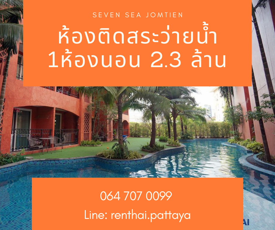 For SaleCondoPattaya, Bangsaen, Chonburi : Popular Pattaya Condo Seven sea Jomtien, new room, pool access, only 2.3 million baht, one room only.