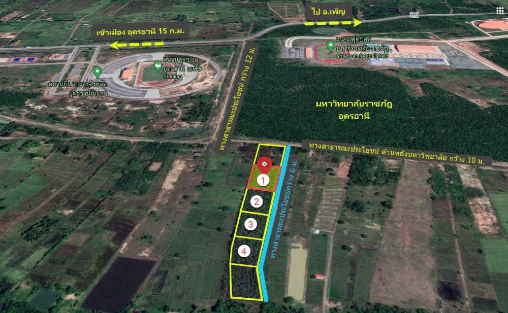 ขายที่ดินอุดรธานี : ขายด่วน ที่ดิน 2 ไร่ ใกล้มหาวิทยาลัยราชภัฏ อุดรธานี (สามพร้าว), สนามฟุตบอล อุดรธานีเอฟซี, ศูนย์อนามัย 8 อุดรธานี