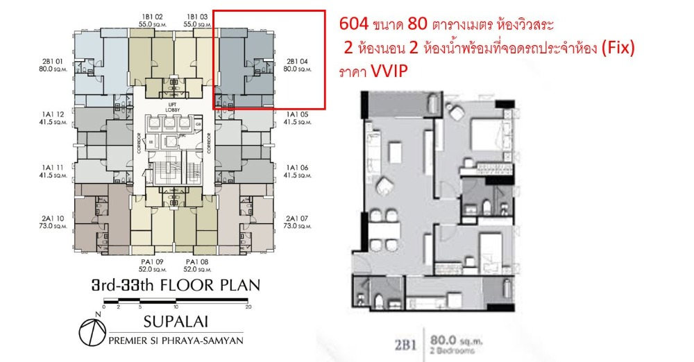 Sale DownCondoSilom, Saladaeng, Bangrak : (Owner) Supalai Premier Si Phraya-Samyan 2-Bedroom 604 room, pool view, VVIP price is much cheaper than other rooms.
