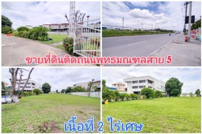 ขายที่ดินนครปฐม พุทธมณฑล ศาลายา : ขายที่ดินแปลงสวยเนื้อที่ 2 ไร่เศษ ติดถนนพุทธมณฑลสาย 5