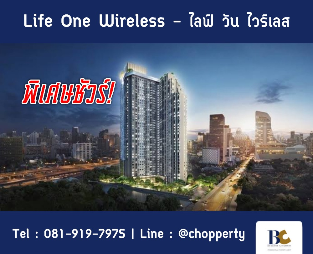 For SaleCondoWitthayu,Ploenchit  ,Langsuan : 💥 Special deal for you 💥 Life One Wireless Studio, size 28 sq.m., high floor, price 4.29 million baht [Chopper 081-919-7975]