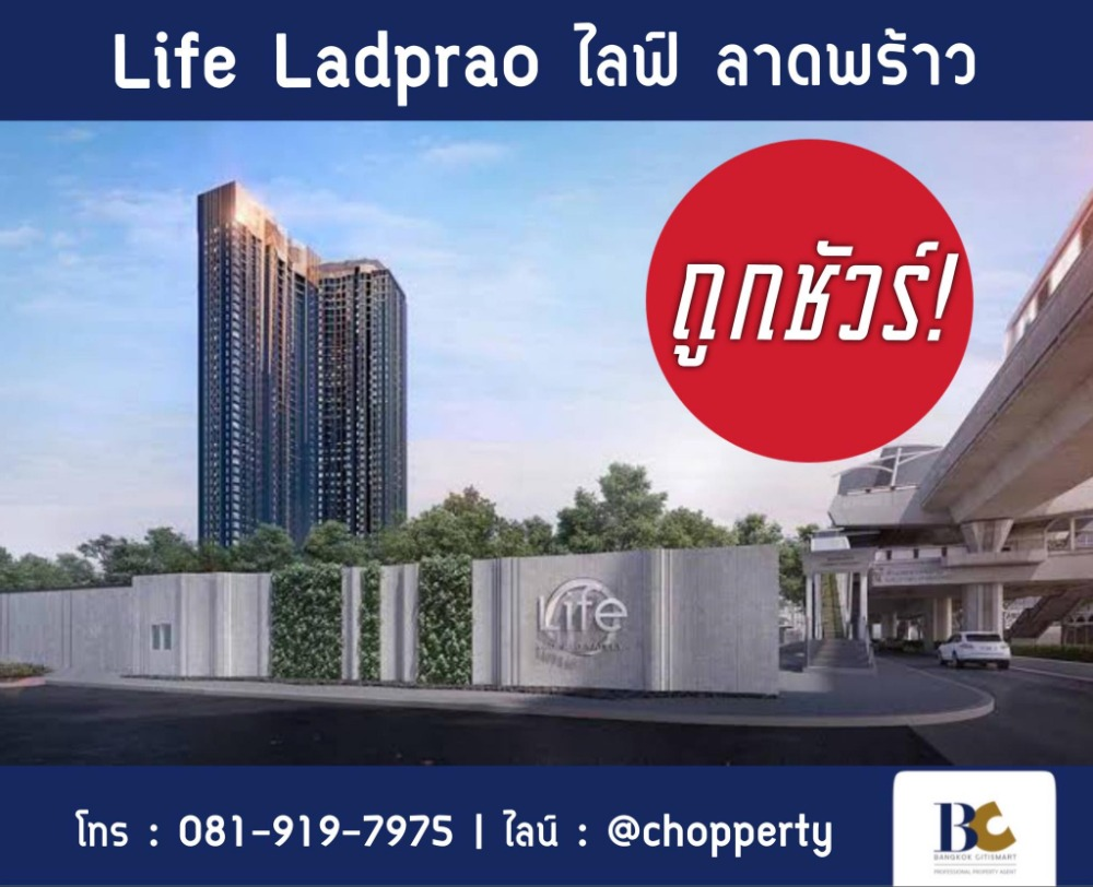 For SaleCondoLadprao, Central Ladprao : 💰Sale at a loss + free transfer 💰 Life Ladprao 2 bedrooms 49.5 sq m. Building A only 7.69 million baht 【Call 081-919-7975】