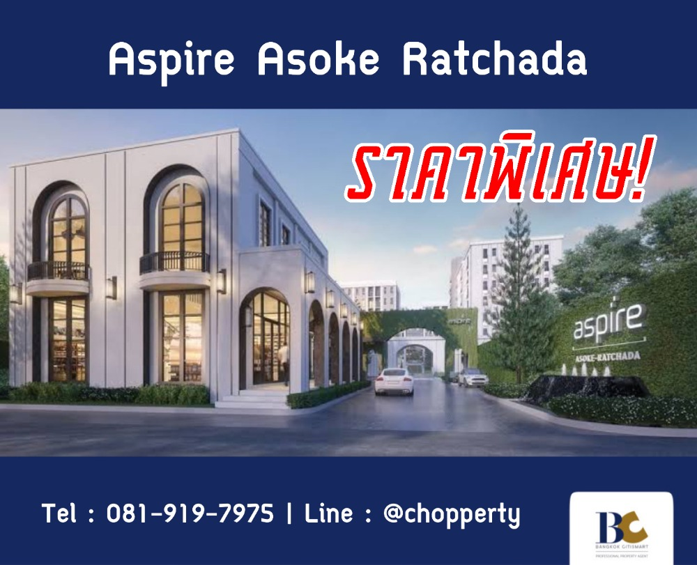 For SaleCondoRatchadapisek, Huaikwang, Suttisan : ⚡️ Rare room + free transfer ⚡️ Aspire Asoke - Ratchada, a new room from the 1 bedroom project, price 3.23 million baht 【Call 081-919-7975】