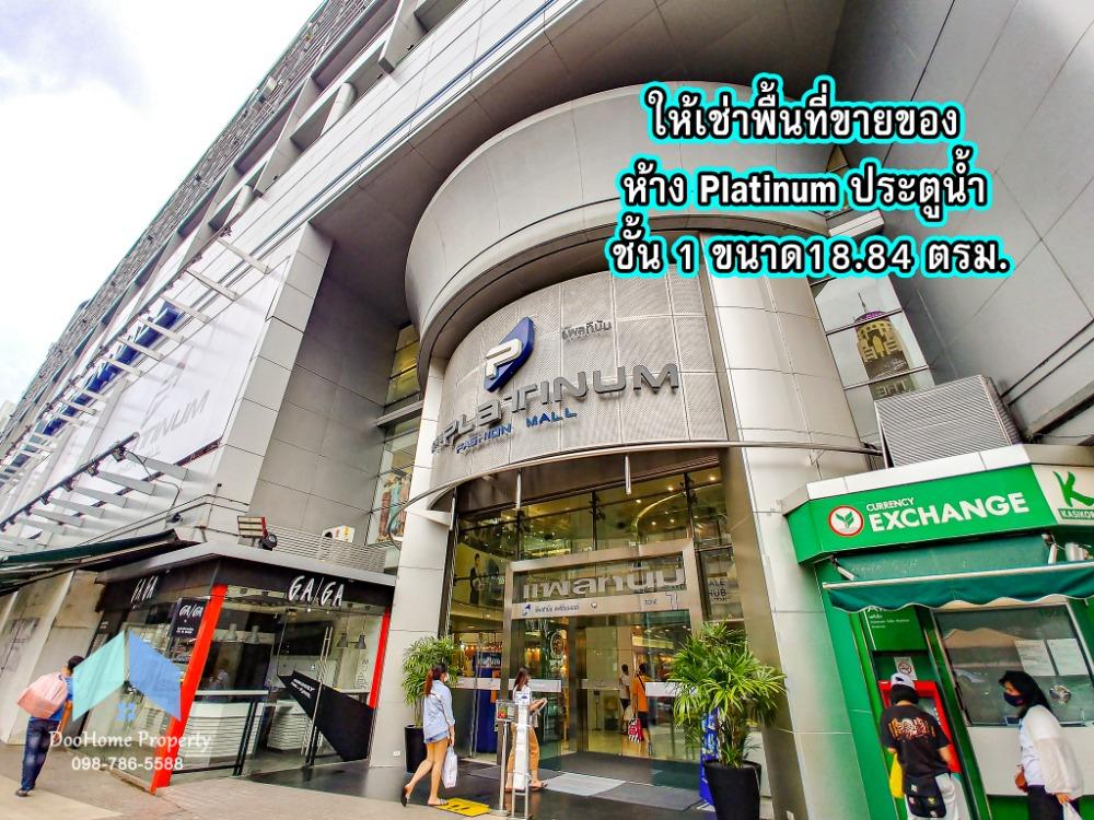 เช่าพื้นที่ขายของราชเทวี พญาไท : 💥ให้เช่าพื้นที่ขายของ ให้เช่าล๊อคขายของ Platinum ประตูน้ำ ใกล้ BTS สยาม